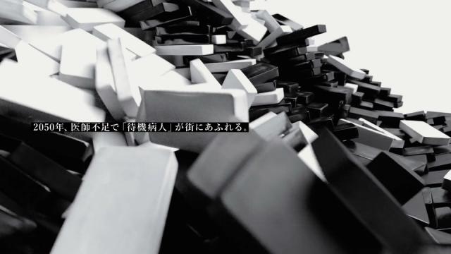 Think 2050 Fiction to Action by Daihei Shibata WOW | STASH MAGAZINE