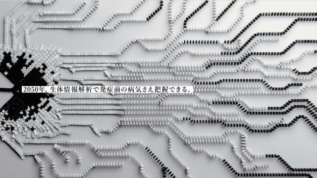 Think 2050 Fiction to Action by Daihei Shibata WOW   STASH MAGAZINE