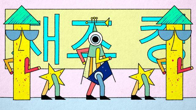 WINTERPLAY Jazz Foo Foo | STASH MAGAZINE