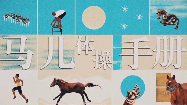 "BMW China ""History of Horsepower"" by Ariel Costa | STASH MAGAZINE"